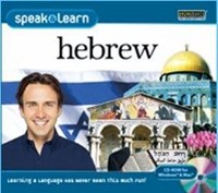 Speak & Learn Hebrew download version